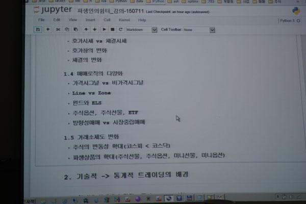 파이썬 시스템트레이딩 설명회(?) @비포럼