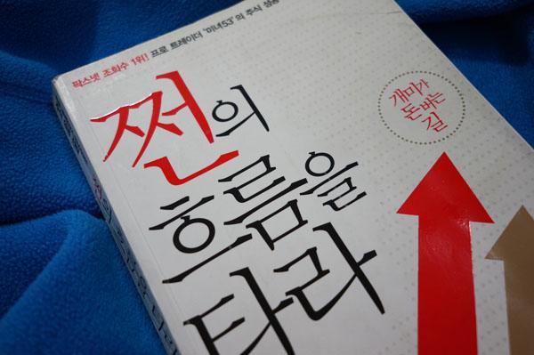 『쩐의 흐름을 타라』 미녀53