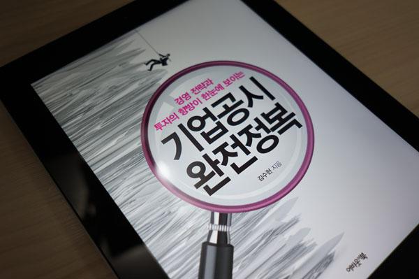 『기업공시 완전정복』 김수헌