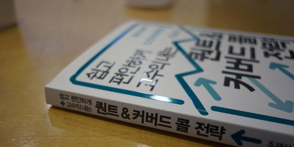 『퀀트 & 커버드콜 전략』 조재상, 최우혁