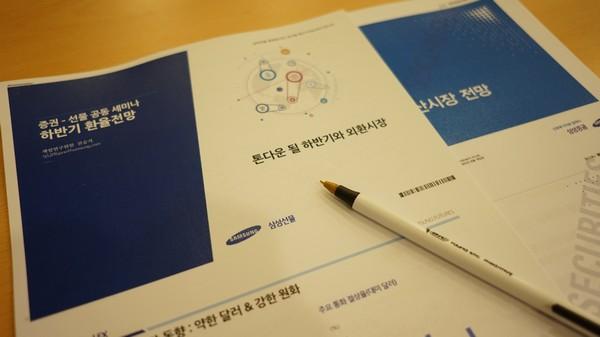삼성증권/삼성선물, 하반기 글로벌 금융 및 통화시장 전망 @삼성생명 서초타워