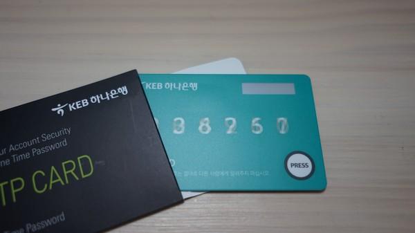 KEB하나은행 OTP 무료 획득 및 첫사용